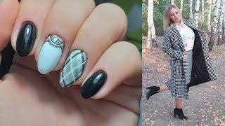 ❤ Дизайн КЛЕТКА на ногтях ❤ Дизайн под ОБРАЗ Светланы Зотовой ❤ Дизайн ногтей гель лаком ❤