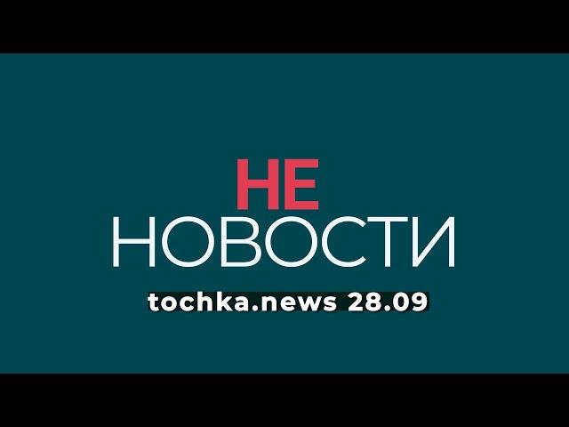 НЕ_НОВОСТИ 28.09
