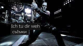 Как снимали клип Rammstein - Ich tu dir weh (Full HD на русском [making-of])