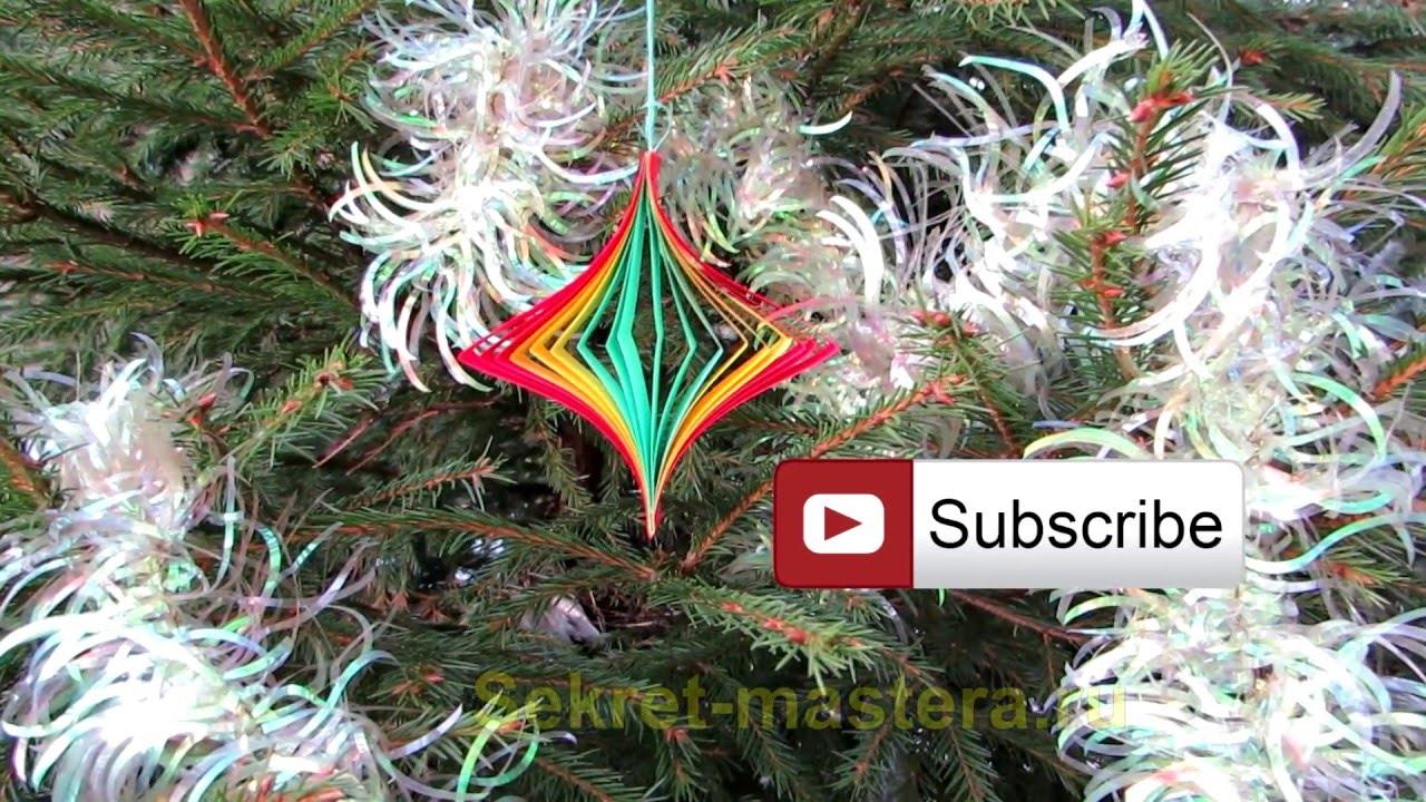 Поделки из бумаги - новогоднее украшение на елку своими ...