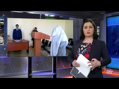 Ахбори Тоҷикистон ва ҷаҳон (14.1.2021)اخبار تاجیکستان .