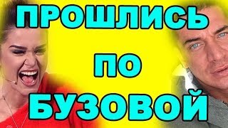 21 НОЯБРЯ - ДОМ 2 НОВОСТИ И СЛУХИ  (ondom2.com)