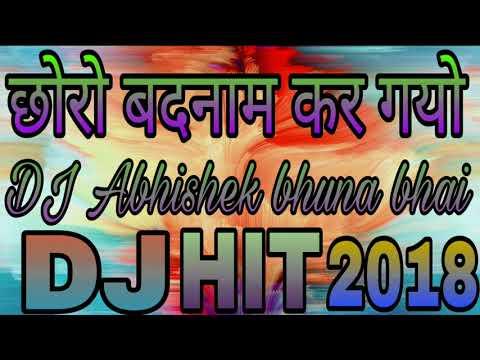 New Marwadi DJ 2018|| छोरो बदनाम कर गयो MiX BY DJ Abhishek bhuna bhai Marwadi superhit