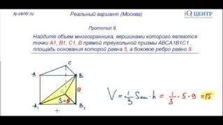 Смотреть видео Реальный вариант ЕГЭ, 2016 (Москва). 1 часть. онлайн