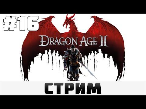 Dragon Age II | В погоне за отступниками, Кошмарная сложность #16