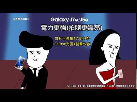Samsung Galaxy J (2016) 走秀篇