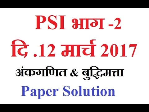 PSI Paper solution || PSI 2017 ||  PSI Exam solution 2017 || PSI review || Exam guide|| PSI part-2