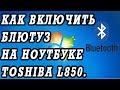 Как включить блютуз на ноутбуке Toshiba SATELLITE L850