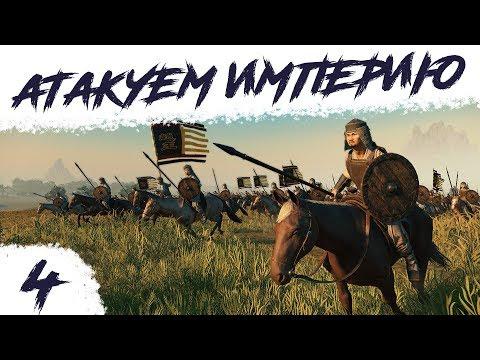 АТАКУЕМ ИМПЕРИЮ | #4 Total War: Three Kingdoms Eight Princes Сыма Лунь