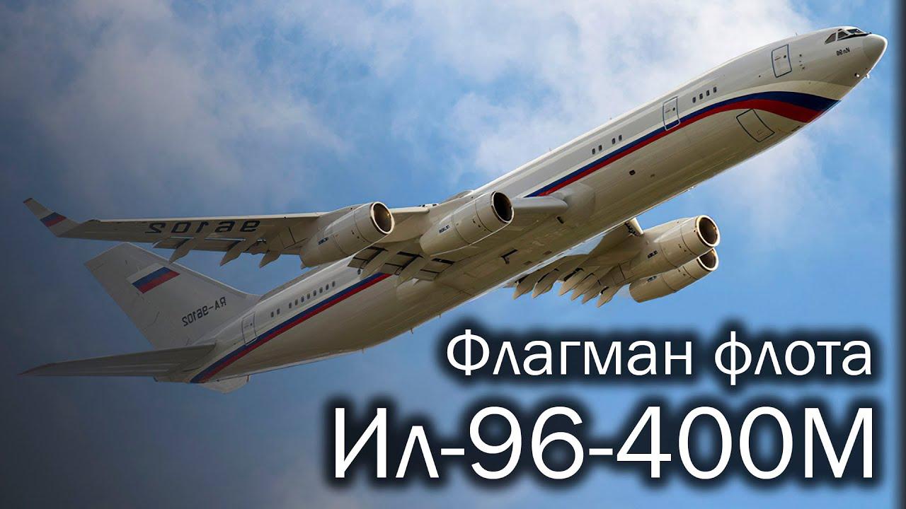 Сертификационные испытания пассажирского самолета Ил-96-400М начнутся в 2021 году