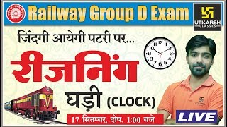 Clock | घडी | Reasoning Class-11 | For Railway Group D Exam | By Akshay Sir