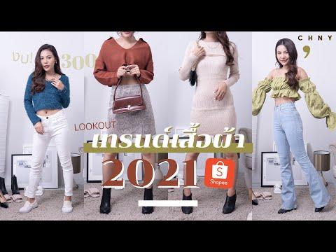 ช้อปออนไลน์ เทรนด์แต่งตัวปี2021 ใน Shopee  ด้วยงบ 300 บาท ถูกมาก! | Lookout! EP. 20