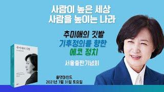 '추미애의 깃발' 서울 북콘서트 - 출연 : 김민웅 교…