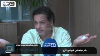 مصر العربية | حازم عبدالعظيم: انسوا حرية الرأى