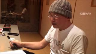 和田ラヂヲ4/29放送分「まるちゃん」