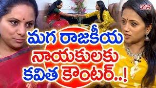 MP Kalvakuntla Kavitha Funny Answers to Anchor Suma Questions About Politics | Mahaa News