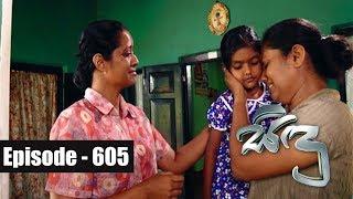 Sidu | Episode 605 30th November 2018 Thumbnail