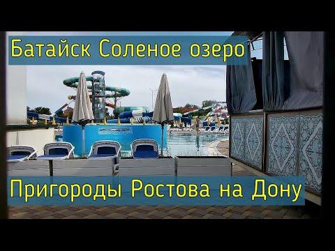 Ростов Батайск Соленое озеро Аквапарк