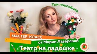 Театр на ладони. Три поросенка. | Мастер-класс Марии Лазаревой