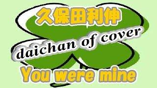 久保田利伸さんの「You were mine」を歌わせていただきました。 ◎検索ワ...