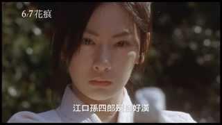 6/7 【花痕】中文預告(藤澤周平文學影展)