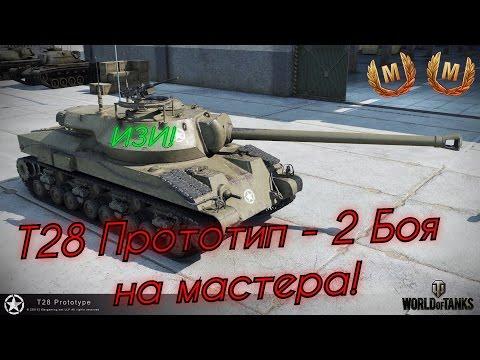 Т28 Прототип - 2 Мастера на Шпроте) Приятный танк!