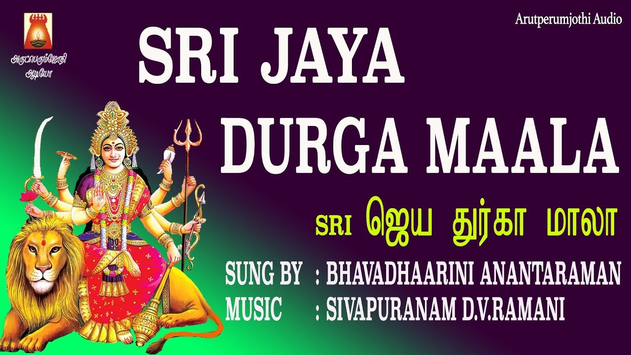 Sharanam Vijaya Saraswati - Vijaya Saraswati - Adi by