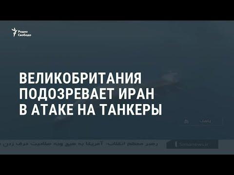 Великобритания подозревает Иран в атаке на танкеры / Новости