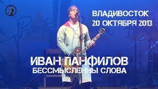 Download Владивосток Иван Панфилов - Бессмысленны слова (20 октября 2013). Mp3 and Videos