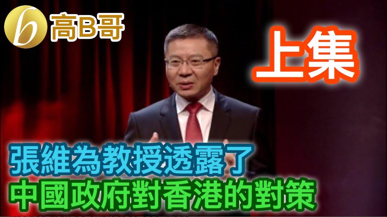 張維為教授透露了 中國政府對香港的政策 上集 誠邀加入網臺 [我就係評論評論員嘅評論員] 20191228 - YouTube