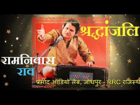 रामनिवास राव भजन 2017 !! लागो धरम रा जेठ दुर्योधन राजा | Ramniwas Rao New Bhajan राजस्थानी मारवाड़ी