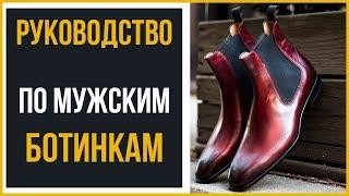 Руководство по выбору мужских ботинок | Стиль ботинок