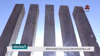 مأرب مدينة خصبة للاستثمار بعيدا عن تعسف المليشيا الحوثية | تقرير محمد عبدالكريم