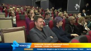 В Москве прошел закрытый показ фильма