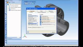 Самоучитель КОМПАС-3D видео 4
