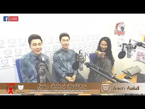 Hug Radio Thailand Live ดีเจเภา กันย์นรี กับศิลปินรับเชิญ คู่แฝด เล็กใหญ่ เสียงอิสาน