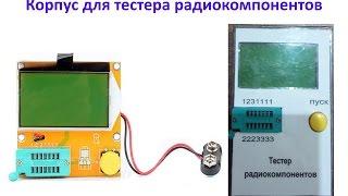 Корпус для Mega328 Transistor Tester (ESR Meter)