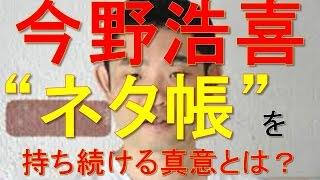 "http://bit.ly/29Odnzg 今野浩喜 俳優業が好調 それでも芸人として""ネタ..."