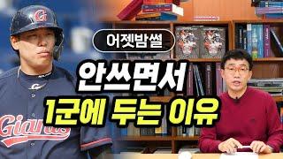 [어젯밤썰] 롯데, '허감독 해명' 뒷이야기 / LG 포수 트레이드 없다 / 삼성 5연승-NC 4연승