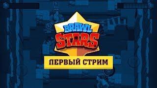 ПЕРВЫЙ СТРИМ ПО BRAWL STARS! (ВЕБКА)