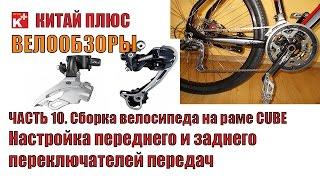 Настройка переключателей велосипеда | Велообзоры | Китай Плюс(ЧАСТЬ 10. Сборка велосипеда на раме CUBE с АлиЭкспресс. В этом видео обзоре я расскажу как настроить передний..., 2015-04-26T09:29:07.000Z)