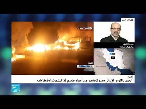 إيران: تقارير تفيد بمقتل 8 أشخاص على الأقل منذ بدء الاحتجاجات  - نشر قبل 1 ساعة