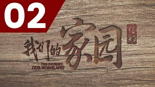 The Journey: Our Homeland 信约我们的家园  Ep 2