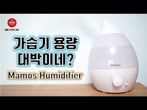 마모스 물방울 대용량 가습기 솔직후기!
