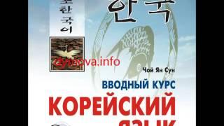 Корейский язык mp3, 한국어