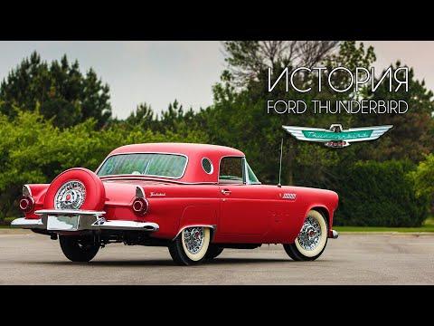 Ford Thunderbird (История ФОРД ТАНДЕРБЕРД 1955-1957) Часть #1