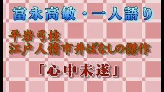 【朗読】平岩弓枝「心中未遂」富永高敏・一人語り 34分