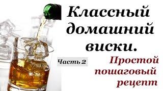 Домашний виски ирландский. Часть 2