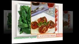 Итальянская кухня. Салтимбокка