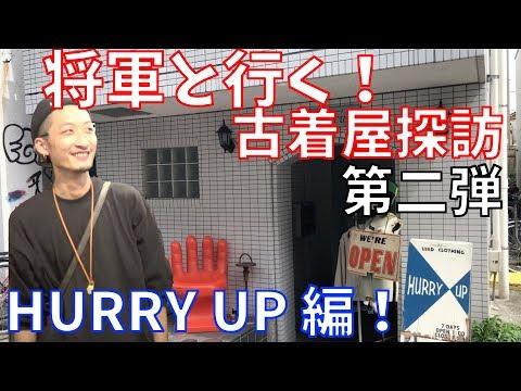 【ファッション】将軍と行く!古着屋探訪第二弾!HURRY UPさんで一緒にお買い物!?